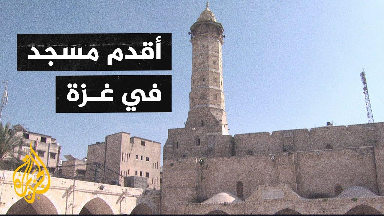 المسجد العمري.. أقدم مساجد غزة وأعرقها  - نشر قبل 18 دقيقة