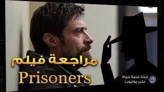 مراجعة فيلم سجناء - الناقد الحلقة 10 - Prisoners 2013 Movie Review