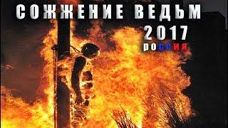 Женщину приняли за ведьму и попытались сжечь. Россия 2к17