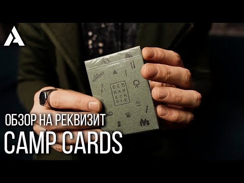 CAMP PLAYING CARDS REVIEW | ОБЗОР КОЛОДЫ ИГРАЛЬНЫХ КАРТ
