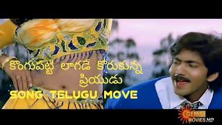 Korukunna priyudu move super hit song