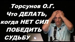 Смотреть видео #Торсунов О.Г. Что ДЕЛАТЬ, когда НЕТ СИЛ ПОБЕДИТЬ СУДЬБУ онлайн