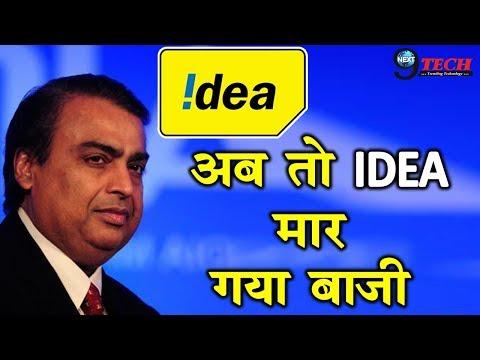 कहीं JIO सबसे आगे, तो कहीं IDEA का नाम सबसे उपर | JIO VS IDEA