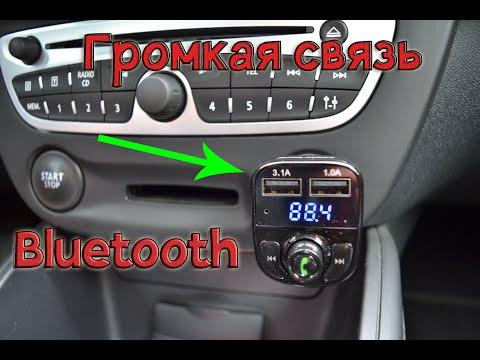 Bluetooth AUX громкая связь/Aliexpress/ALIPRICE/Магнитолла.Распаковка.Тест.Обзор.Купить