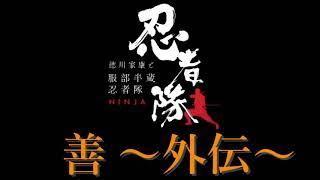【〜忍者の戦い〜battle of Ninja】第3話 責務