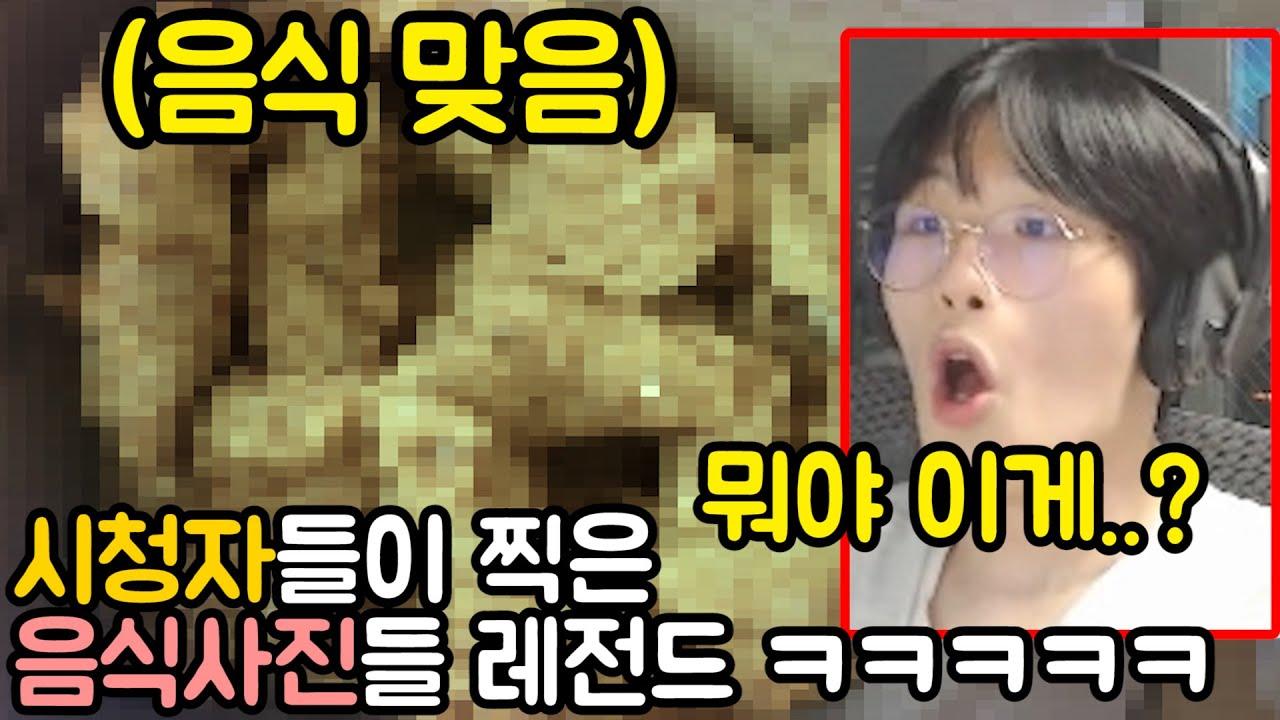 시청자들의 음식사진 레전드 ㅋㅋㅋㅋㅋㅋㅋㅋㅋ