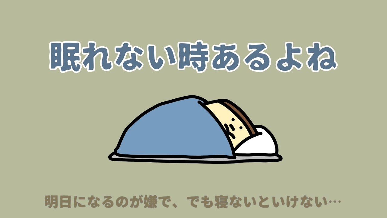眠れない時に見て欲しいアニメ