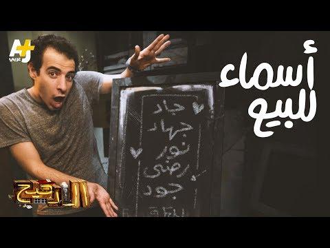 الدحيح - أسماء للبيع
