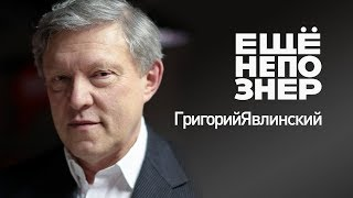 Явлинский: покушение на сына, спецслужбы и заложники #ещенепознер