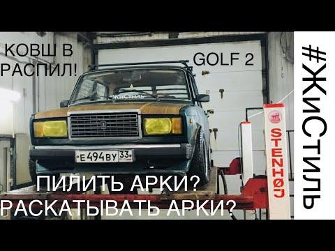 #ЖиСтиль #13 | ДНЕВНИК КОРЧА | ЖИГУ В РАСПИЛ!? | ДЕРБАНИМ САЛОН!