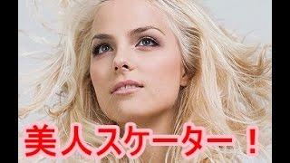 【衝撃】美人すぎる世界のフィギュアスケート選手の写真集!