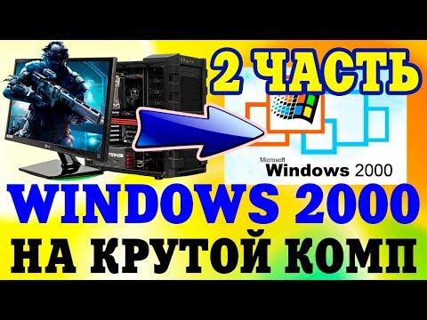 Установка Windows 2000 на современный компьютер Часть 2