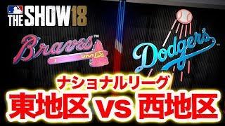 ナショナルリーグ東地区首位vs西地区首位!!MLB THE SHOW18【Road to the Show】#108