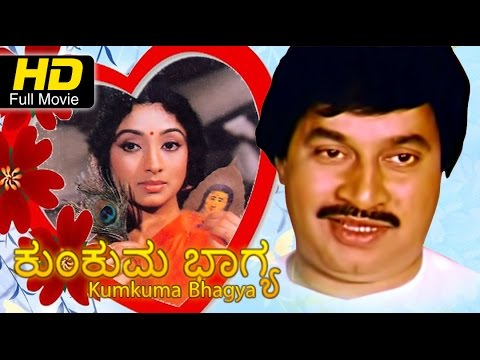 Kumkum Bhagya Full Kannada Movie | Family Drama Film | Lakshmi, Srinath,  Saikumar