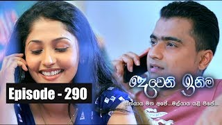 Deweni Inima | Episode 290 16th March  2018 Thumbnail