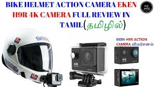 This video about bike helmet action camera eken h9r full review in tamil (தமிழில்) purchase links: h9 camera- https://ban.ggood.vip/1hc1 2...