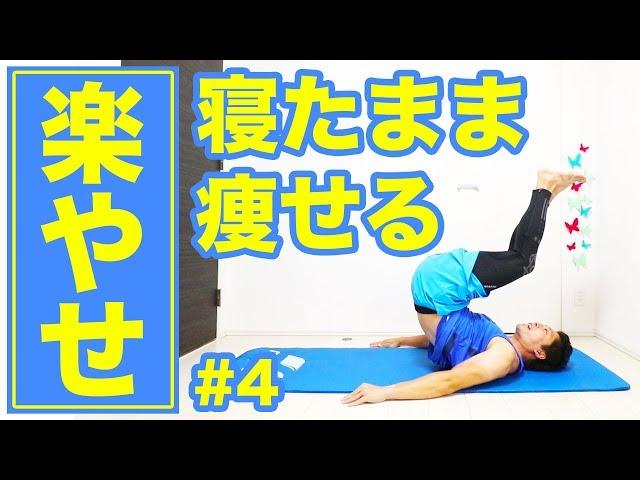 【10分】寝たまま座ったまま痩せたいならこの運動!