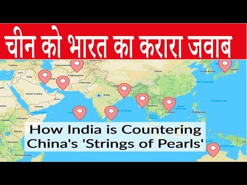 India's answer to China's string of pearls चीन के स्ट्रिंग ऑ