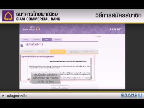 UDON : Internet Banking Register (SCB) ขั้นตอนการสมัคร