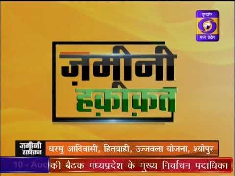 Ground Report Madhya Pradesh: Ujjawala Yojna Sheopur