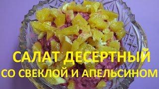 Салат десертный со свеклой и апельсином