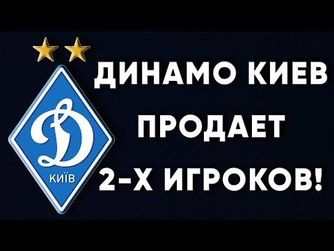 Два трансфера Динамо Киев / Новости футбола Украина