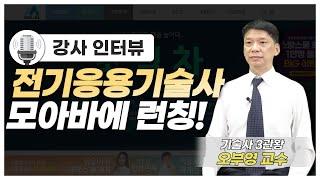기술사 3관왕 오부영 교수_전기응용기술사 모아바에 런칭…