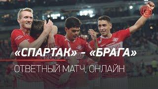 «Спартак» - «Брага»: ответный матч, онлайн