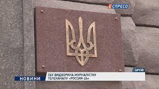 СБУ видворила журналістку телеканалу Россия-24