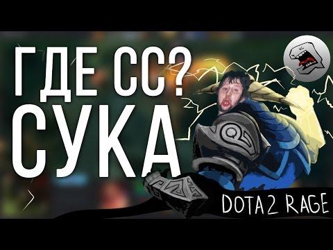 видео: ГДЕ СС СУКА [dota 2 rage]