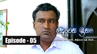 Deweni Inima | Episode 05 10th February 2017