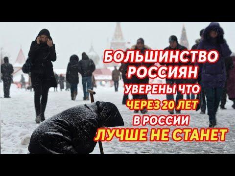 Большинство россиян уверены, что через 20 лет в России лучше не станет - Видео онлайн