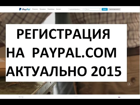 Регистрация на paypal.com. Актуально  2015!