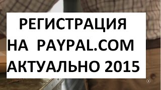 Регистрация на paypal.com. Актуально  2015!(В этом видео вы уведите как легко и просто, а главное быстро зарегистрироваться в одном из топовых кошелько..., 2015-02-15T18:45:29.000Z)