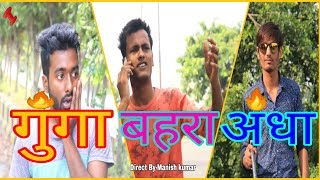 DUMB DEEF BLIND-Part 2   COMEDY VIDEO   ROUND2HELL   F.A.D Production ANDHA GUNGA BEHRA PART 2