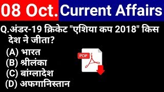 8 October 2018 Current Affairs | Daily Current Affairs | current affairs in hindi