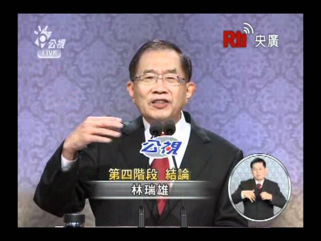 【央廣】2012 副總統 電視辯論完整版 第四階段 總結(4/4,17分鐘)