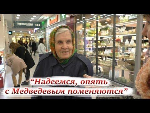 🔥ЛЮДИ О ДНЕ РОЖДЕНИЯ ПУТИНА. Часть 1. Соцопрос. Нижний Новгород - 2019.🔥