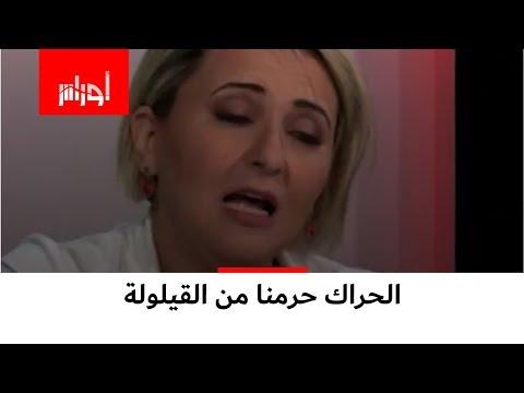 """الناشطة ابتسام حملاوي تقول إن الحراك حرم الناس من """"القيلولة"""".. ما رأيكم؟"""