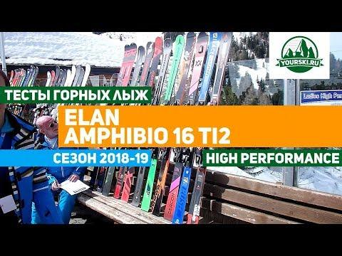 Тесты горных лыж Elan Amphibio 16Ti2