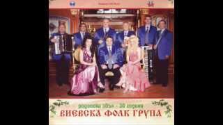 Виевска фолк група - Отвори ми, бело Ленче / Vievska folk grupa - Otvori mi belo lenche