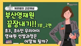 [체리쌤의 교감채널] …