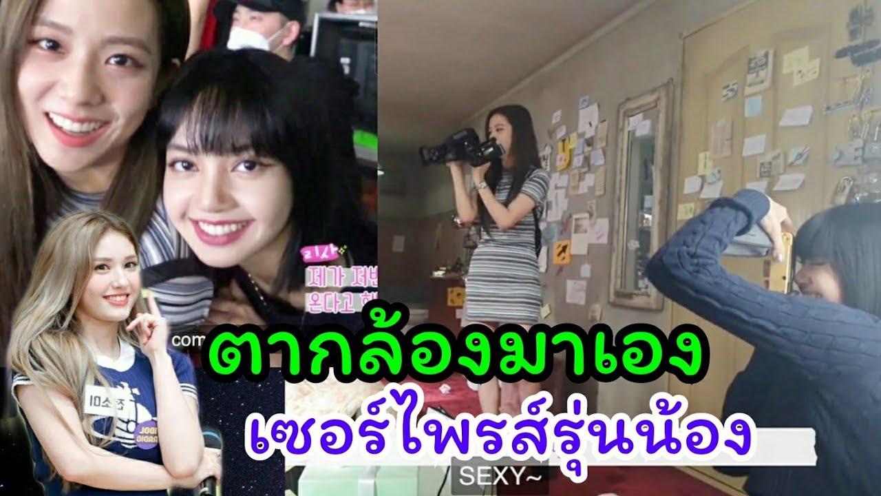 จีซู ลิซ่า ตากล้องจำเป็นตัวติดกันอีกแล้วไปเป็นกำลังใจให้ somi