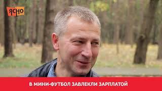 Ясно 6 Владимир Левус вспоминает мини футбол 90 х Персона