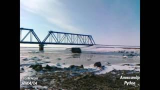 Зимники Ямала-2(, 2016-12-07T07:59:58.000Z)