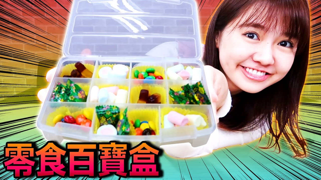 學日文做零食百寶盒 - YouTube