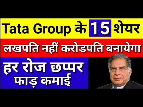 Tata Group के 15 शेयर ( Share ) लखपति नहीं करोडपति बनायेगा हर रोज छप्पर फाड़ कमाई