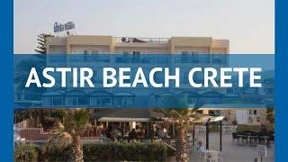 ASTIR BEACH CRETE 4* Крит - Ираклион обзор – отель АСТИР БИЧ КРЕТЕ 4* Крит - Ираклион видео обзор