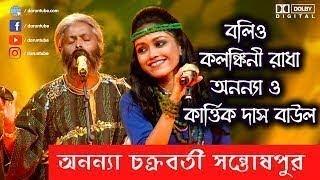 O Kolonkini Radha || Ononna || Kartik Das by #Bangal_Music