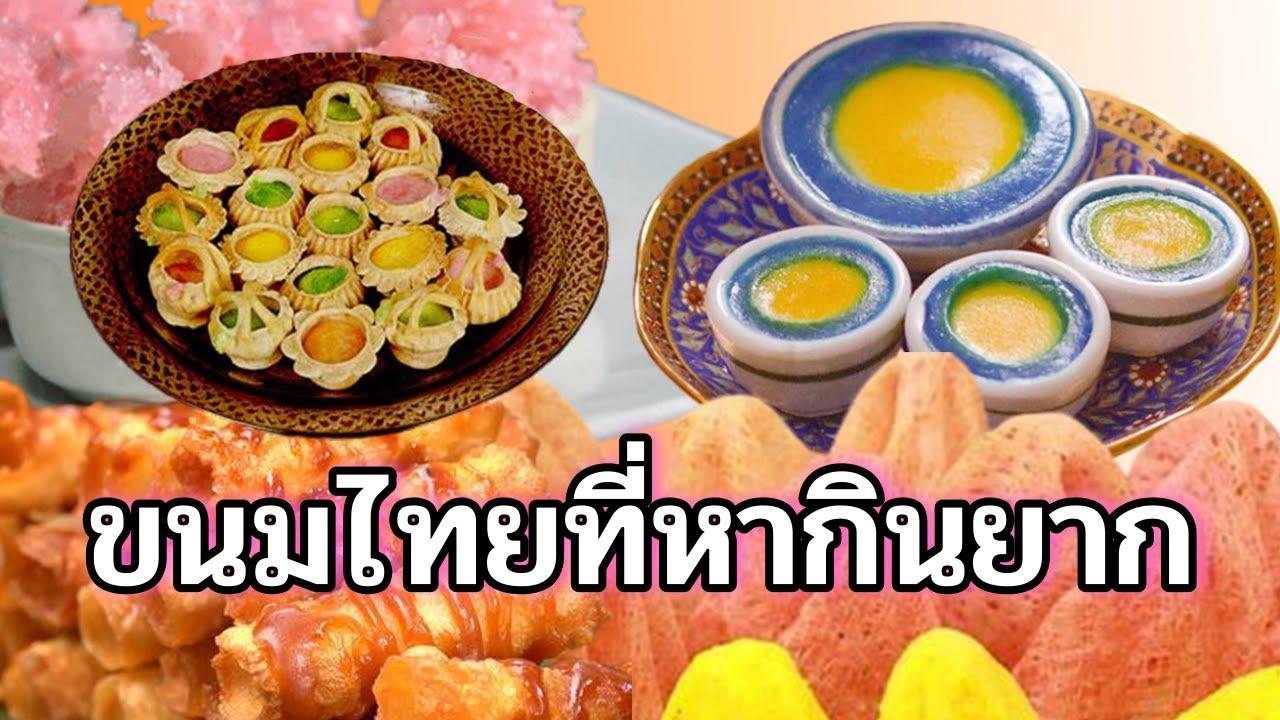 เคยกินไหม? ขนมไทยแสนอร่อย ที่หลายคนอาจไม่เคยรู้จัก หากินยาก